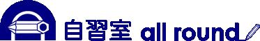 群馬県前橋・高崎有料自習室オールラウンド(allround)